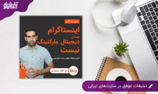 تبلیغات موفق در سایتهای ایرانی