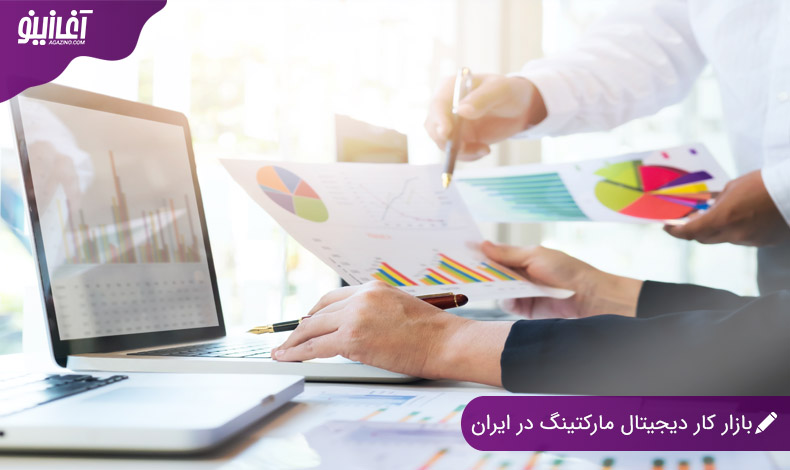 بازار کار دیجیتال مارکتینگ در ایران+بررسی درآمد تخصصهای مختلف این حوزه