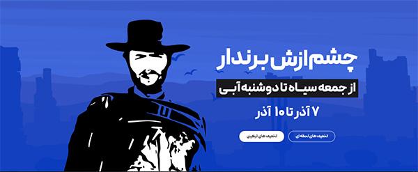 کمپین دیجیتال مارکتینگ ایران سرور