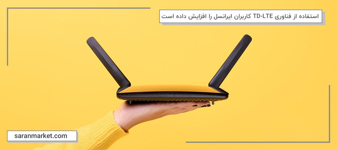 استفاده از فناوری TD-LTE کاربران ایرانسل را افزایش داده است