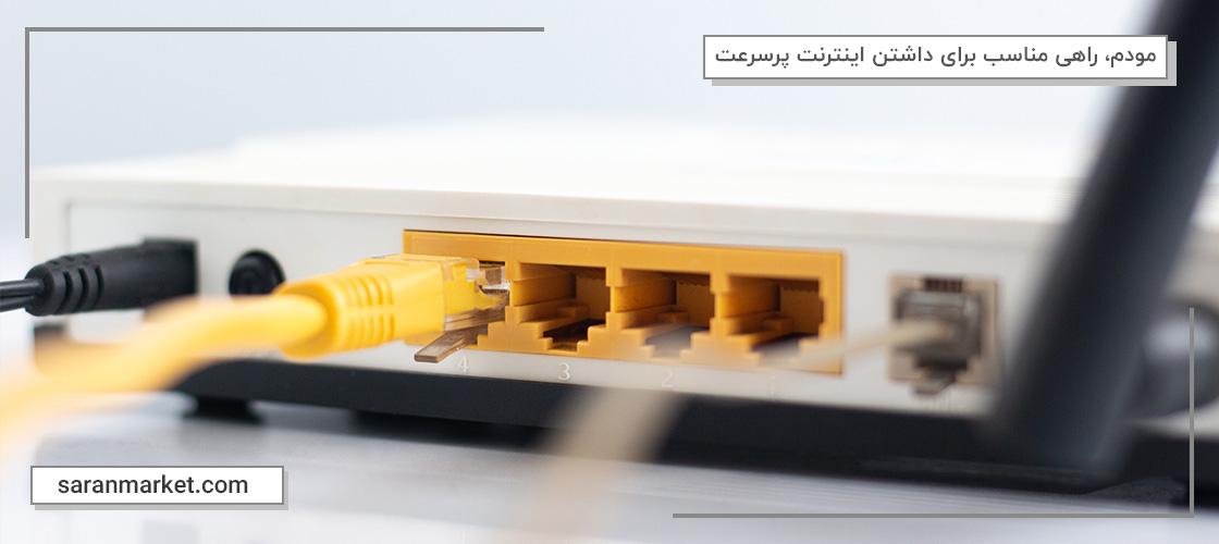 مودم، راهی مناسب برای داشتن اینترنت پرسرعت