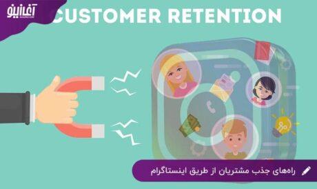 راه های جذب مشتریان در اینستاگرام