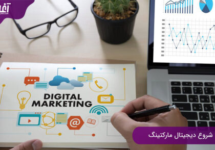 شروع دیجیتال مارکتینگ