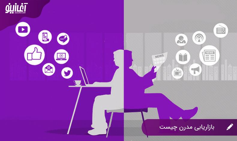 بازاریابی مدرن چیست