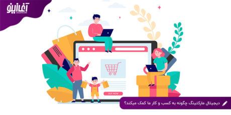 تاثیر دیجیتال مارکتینگ روی کسب و کار
