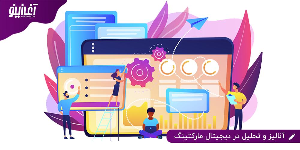 آنالیز و تحلیل در دیجیتال مارکتینگ
