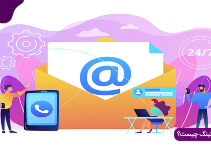 ایمیل مارکتینگ چیست؟ چگونه یک کمپین ایمیل مارکتینگ راه اندازی کنیم؟