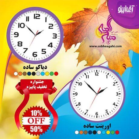 تبلیغات جشنواره پاییزه