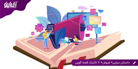 داستان سرایی+ فروش+ ۷ تکنیک قصه گویی