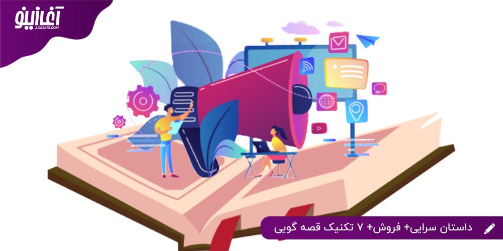 داستان سرایی+ فروش+ 7 تکنیک قصه گویی