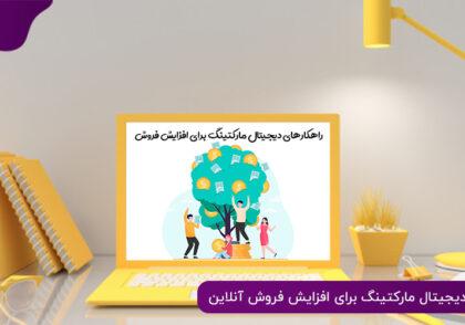 راهکارهای دیجیتال مارکتینگ برای افزایش فروش آنلاین