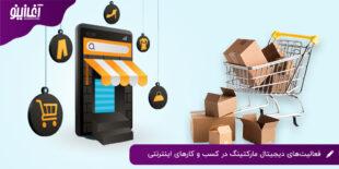 فعالیتهای دیجیتال مارکتینگ در کسب و کارهای اینترنتی