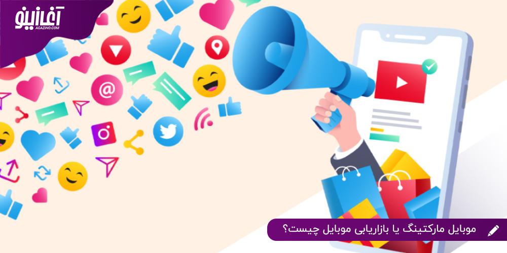 موبایل مارکتینگ یا بازاریابی موبایل چیست؟