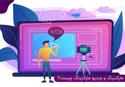 پادکست مارکتینگ و ویدیو مارکتینگ چیست؟