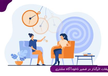 4 روش تبلیغات اثرگذار در ضمیر ناخودآگاه مشتری