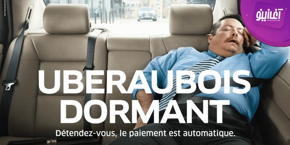تبلیغات uber
