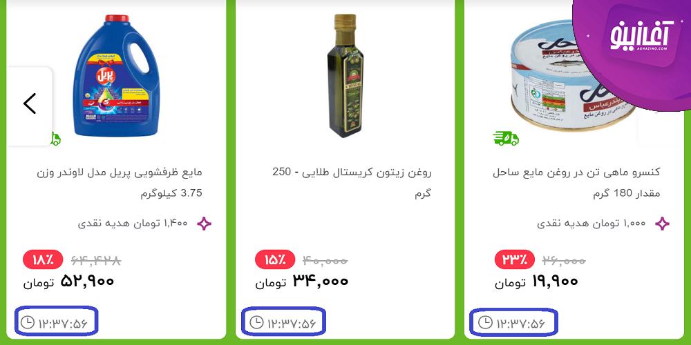 محصولات غذایی دیجی کالا