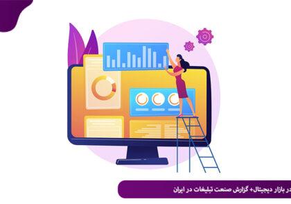 سهم تبلیغات در بازار دیجیتال دنیا