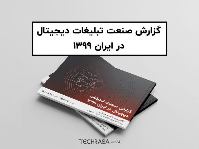 گزارش صنعت تبلیغات دیجیتال در ایران