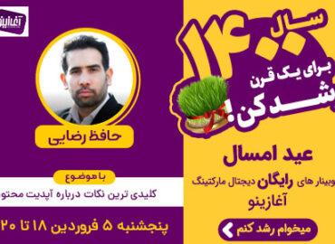 حافظ رضایی - وبینار تخصصی سئو در نوروز 1400