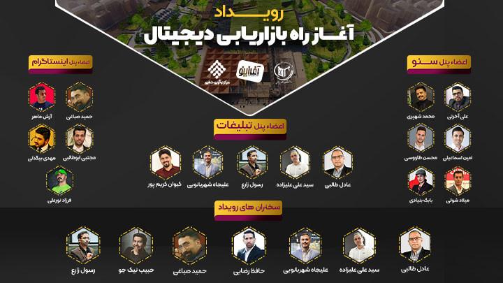 رویداد آغاز راه بازاریابی دیجیتال (30 بهمن 1399)