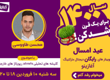 محسن طاوسی - وبینار تخصصی سئو در نوروز 1400