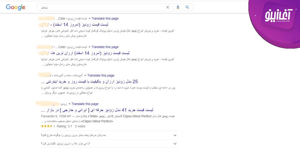 نتایج جستجوی کلمه زودپز