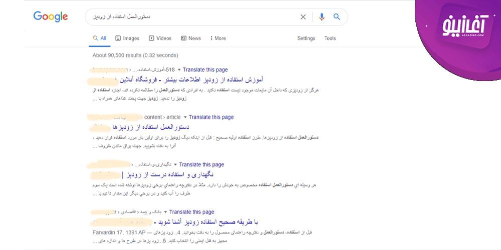 نتایج جستجوی کلمه