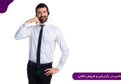 7 تکنیک کاربردی در بازاریابی و �روش تل�نی