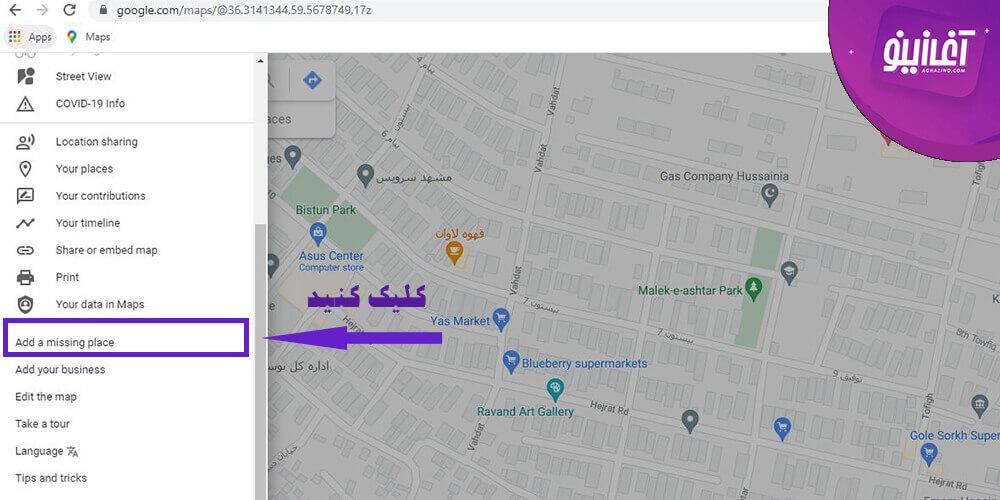 آموزش ویدیویی ثبت مکان در گوگل مپ