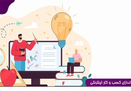مراحل راه اندازی کسب و کار اینترنتی