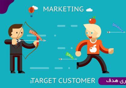 مشتری هدف کیست؟