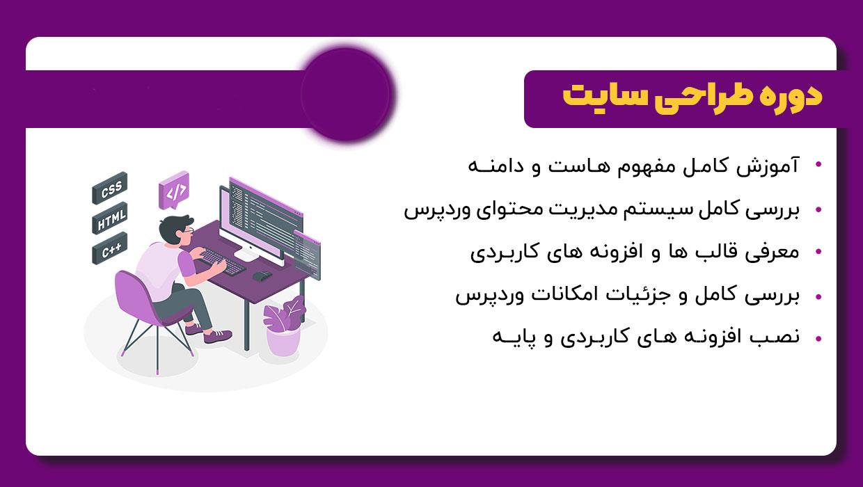 دوره کاملا عملی و پروژه محور طراحی سایت و فروشگاه اینترنتی (استاد آخرتی)