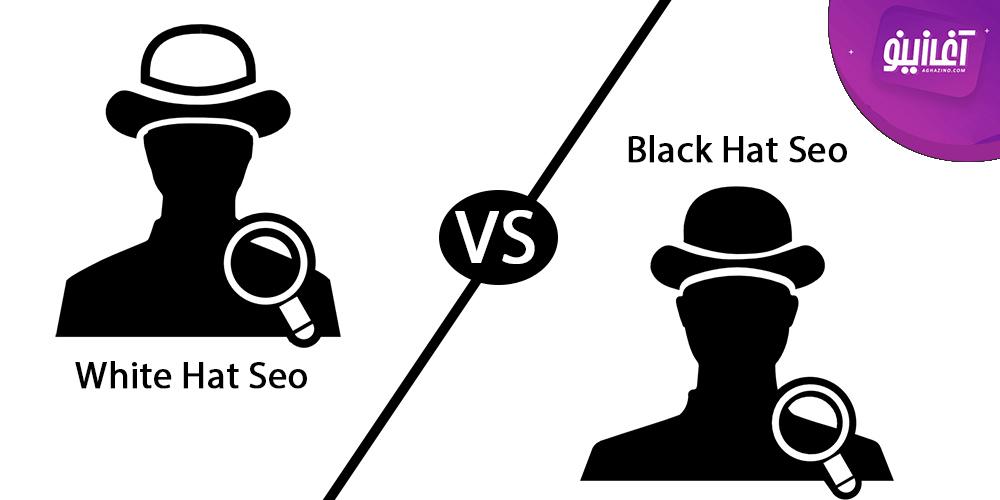 تفاوت سئو کلاه سفید و کلاه سیاه
