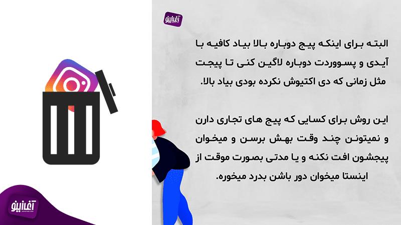 حذف موقت اکانت اینستاگرام